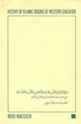 History of Islamic Origins of Western Education